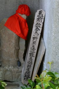 野原地蔵(龍溪山 大泉寺)