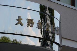 大野木公民館(度会町大野木)