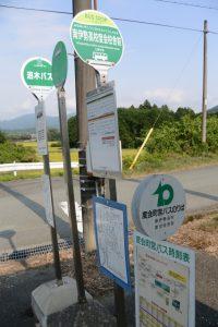 多数のバス停(BUS STOP 南伊勢高校度会校舎前 三重交通ほか)