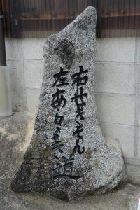「左あららき 右せきそん」道標(松阪市飯南町深野)