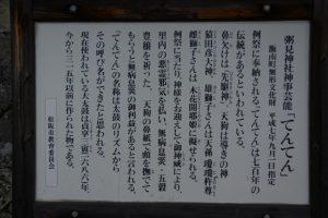 粥見神社神事芸能「てんてん」の説明板(松阪市飯南町粥見)