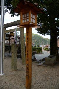 中遷宮記念の常夜燈(粥見神社)