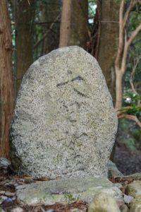 大日如来と刻された石(仲峯山福信院の奥、松阪市飯南町粥見)