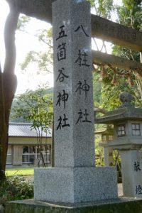 五箇谷神社、八柱神社の社号標(多気郡多気町朝柄)