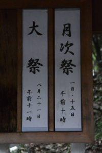 手水舎に掲げられていた大祭の祭典看板、宇治神社(伊勢市宇治今在家町)