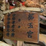 取り壊された櫛玉宮の古材、上社(伊勢市辻久留)