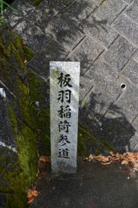 板羽稲荷参道の道標(多気郡大台町薗)