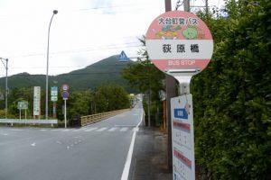 大台町営バス 荻原橋 BUS STOP