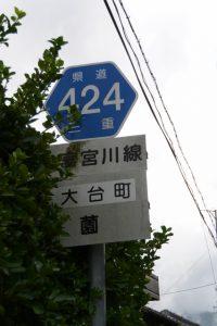 県道424号(多気郡大台町薗)