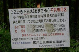 「ここから下流は(あまご・鮎)子供専用区・子供釣り運営協議会」の案内板