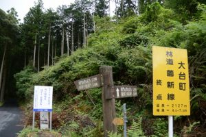 「滝頭不動滝へ 3.4KM」の案内板(大台町林道薗新線終点付近)