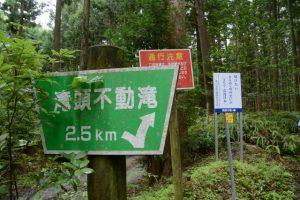 「滝頭不動滝 2.5km」の案内板