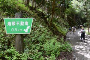 「滝頭不動滝 0.3km」の案内板