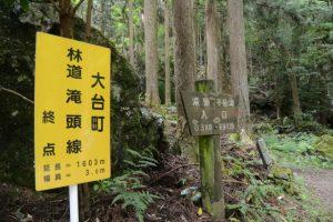 「滝頭不動滝入口 0.3km 徒歩10分」の案内板(大台町林道滝頭線終点付近)