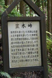「笠木峠」の説明板(滝頭不動滝〜奥伊勢フォレストピア)