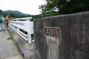 久留橋(一之瀬川)