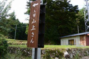 「久留山上さん」の案内板(度会町南中村)