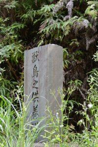獣鳥之供養塔(久留橋〜久留山上さん)