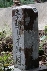 日本廻國記念碑(度会町南中村)