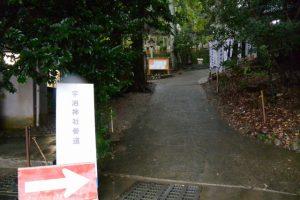 特別に設置されていた「宇治神社参道」の案内板(伊勢市宇治今在家町)