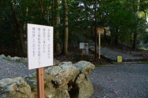 「饗土橋姫神社が仮殿である」ことの説明板と津長神社(皇大神宮 摂社)