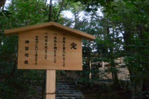 新たに立てられた定の立札、津長神社(皇大神宮 摂社)