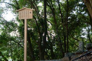 新たに立てられた定の立札、大水神社(皇大神宮 摂社)