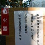 草奈伎神社の造替工事(大修繕)の案内掲示