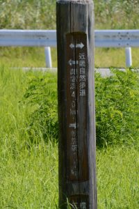 「←御塩浜4.0km、→朝熊駅1.1km」近畿自然歩道の道標