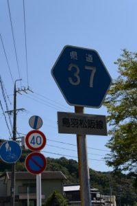 県道37号(伊勢市朝熊町〜鳥羽市堅神町)
