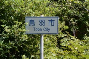 「鳥羽市 Toba City」