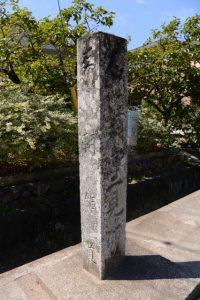 堅神神社付近の道標(鳥羽市堅神町)