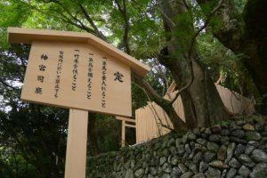 御遷座を終えた大水神社(皇大神宮 摂社)の定の立札