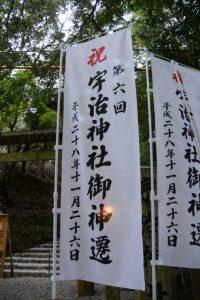 11月には御神遷を迎える宇治神社(伊勢市宇治今在家町)