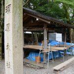 修繕中の手水舎、須原大社(伊勢市一之木)