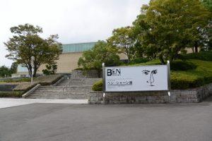 ベン・シャーン展(三重県立美術館)