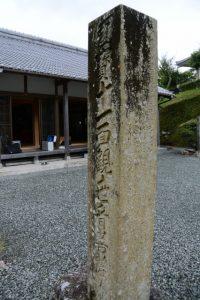 今も残される「國寶十一面観世音菩薩・」の石柱(正法寺)