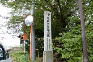 尾崎咢堂記念館(伊勢市川端町)