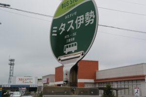 BUS STOP ミタス伊勢 三重交通