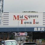「Mid Square Town Ise」って?