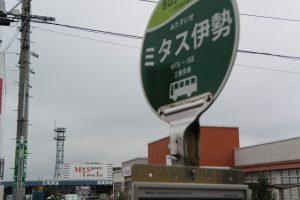 BUS STOP ミタス伊勢 三重交通のバス停の奥に見えるのは・・・