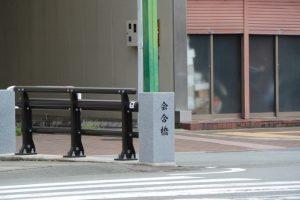 山田三方會合所跡の向かい側には会合橋(伊勢市大世古、一之木)