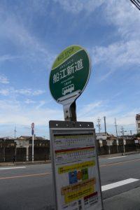 BUS STOP 船江新道 三重交通