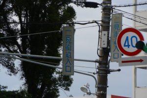 二見街道入口(御幸道路と二見街道の交差点)
