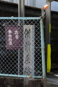 備前屋跡の石標(伊勢市古市町)