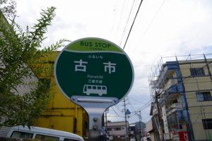 BUS STOP 古市 三重交通