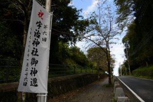 「第六回 祝宇治神社御神遷」の幟が立つ牛谷坂