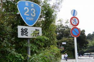 国道23号の終点(内宮 宇治橋付近)
