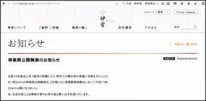 台風16号の影響による神楽祭公開舞楽の参集殿奉納舞台午前のみ公開の案内