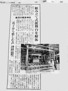 「鳥羽の賀多神社、組み立て式能舞台を解体」の記事(伊勢新聞 2016年9月3日)